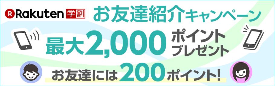 楽天学割新生活応援キャンペーン!楽天学割会員限定500円オフクーポンプレゼント!