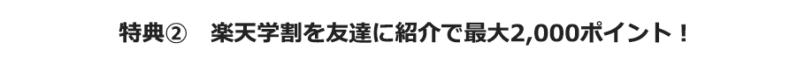 特典� 楽天学割を友達に紹介で最大2,000ポイント!