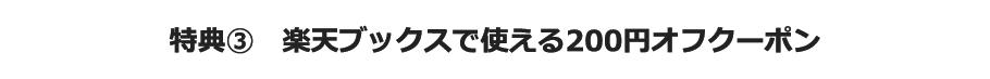 特典� 楽天ブックスで使える200円オフクーポン