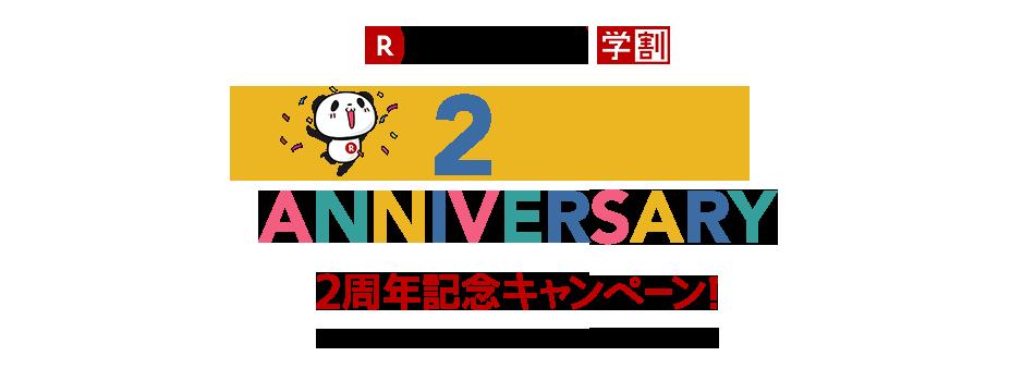 楽天学割2周年記念キャンペーン!学生限定!いまなら抽選で豪華賞品当たる!