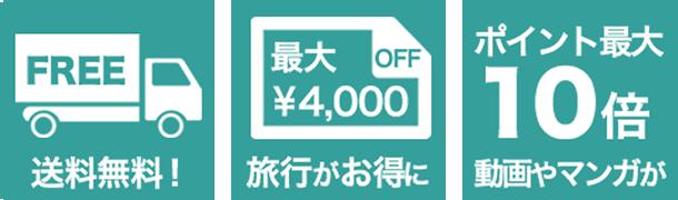 送料無料!旅行が最大4,000円OFF!動画やマンガがポイント最大10倍!