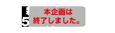 新生活応援500円OFF