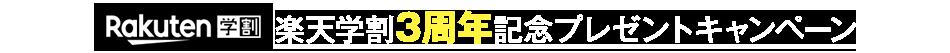 楽天学割3周年記念プレゼントキャンペーン
