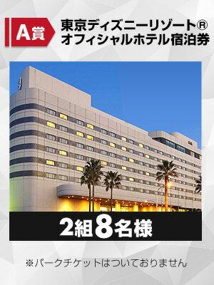東京ディズニーリゾート(R)オフィシャルホテル宿泊券を2組8名様にプレゼント