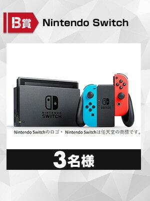 Nintendo Switchを3名様にプレゼント