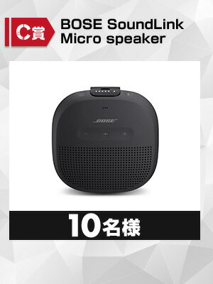 BOSE SoundLink Micro speakerを10名様にプレゼント