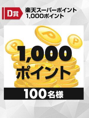 楽天スーパーポイント1,000ポイントを100名様にプレゼント
