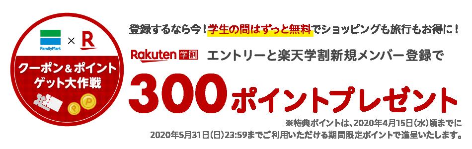 エントリーと楽天学割新規メンバー登録で300ポイントプレゼント!