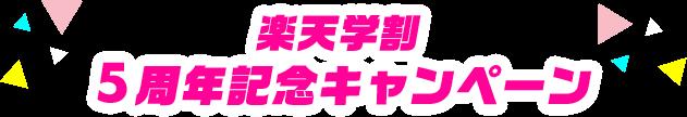 楽天学割 5周年記念キャンペーン