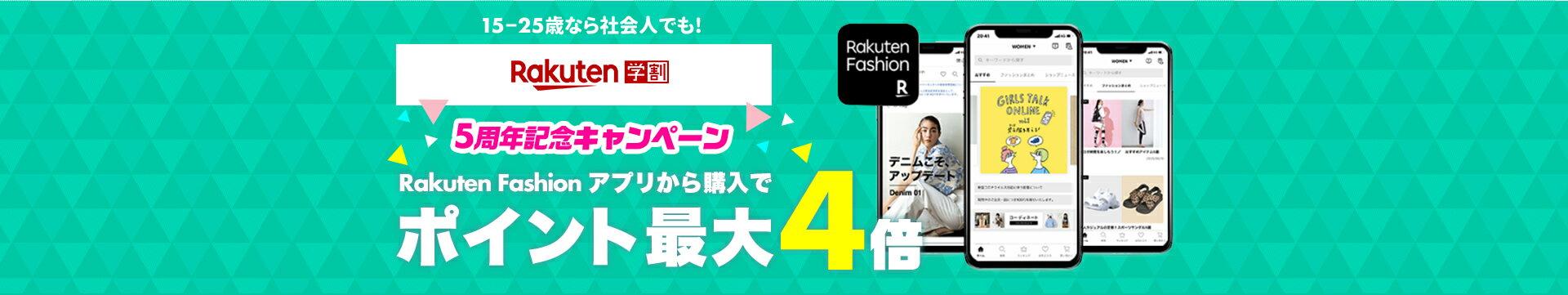5周年記念キャンペーン 15−25歳なら社会人でも! Rakuten Fashion アプリから購入でポイント最大4倍