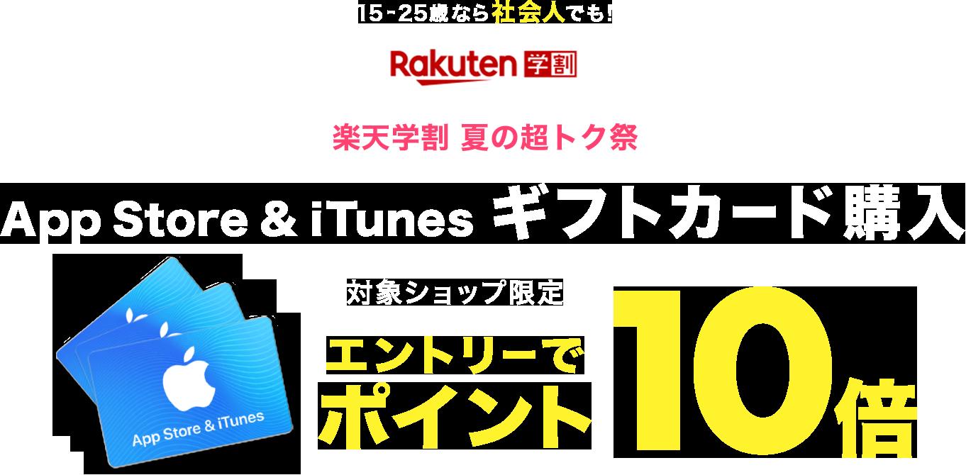 15~25歳なら社会人でも! Rakuten学割 楽天学割夏の超トク祭 App Store & iTunes ギフトカード購入 対象ショップ限定 エントリーでポイント10倍