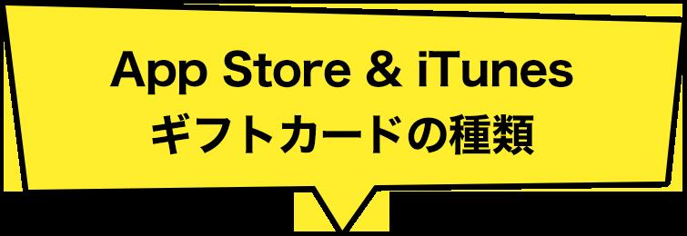App Store & iTunes ギフトカードの種類