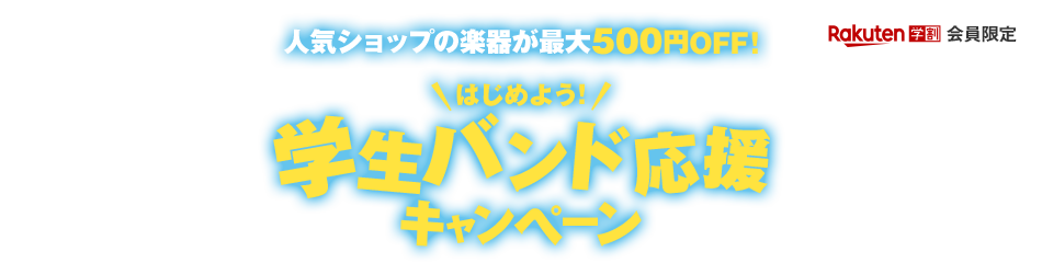 【楽天市場】楽天学割会員限定|はじめよう!学生バンド応援キャンペーン!