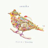 【先着特典】イコール / Traveling (初回限定盤 2CD) (ステッカ…