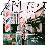 人間なのさ (初回限定盤 CD+DVD)