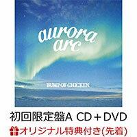 【早期予約特典&楽天ブックス限定先着特典】aurora arc (初回限定盤…