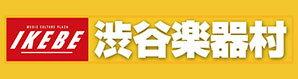 渋谷楽器村 池部楽器