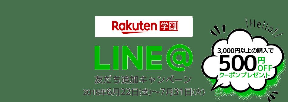 楽天学割LINE@友だち追加キャンペーン!楽天学割のLINE公式アカウントを友だち追加すると500円オフクーポンをプレゼント!