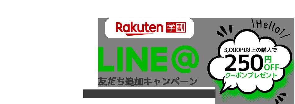 楽天学割LINE@友だち追加キャンペーン!楽天学割のLINE公式アカウントを友だち追加すると250円オフクーポンをプレゼント!