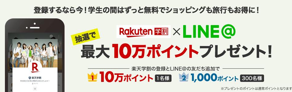 楽天学割|LINE@友だち限定!抽選で最大10万ポイントプレゼント!!