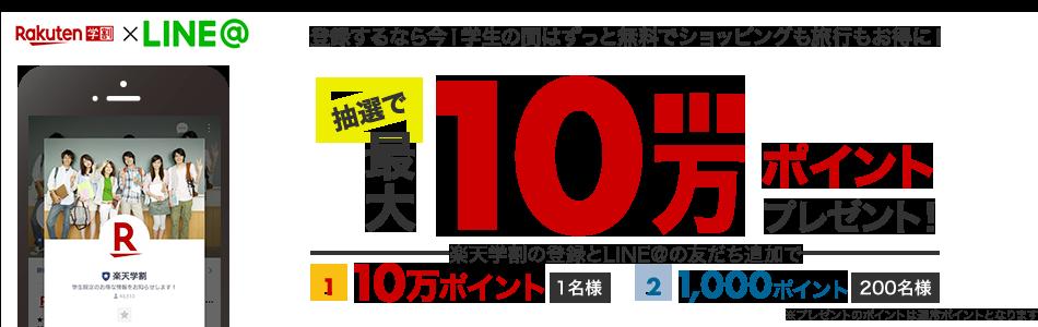 楽天学割LINE@友だち限定!楽天学割のLINE公式アカウントを友だち追加すると抽選で最大10万ポイントプレゼント!