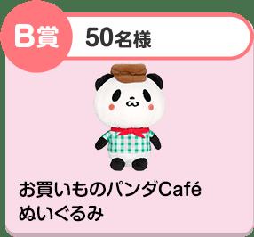 B賞:お買いものパンダcafeぬいぐるみ 50名様