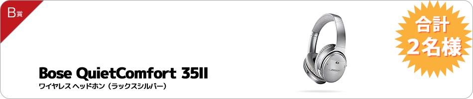 Bose QuietComfort 35II ワイヤレス ヘッドホン(ラックスシルバー)