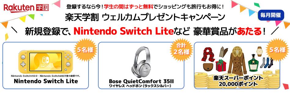 楽天学割ウェルカムキャンペーン|新規無料登録で、Nintendo Switch Liteなど豪華賞品があたる!