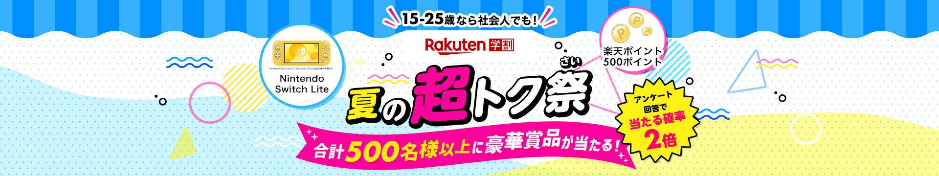 15−25歳なら社会人でも! Rakuten学割 夏の超トク祭 合計500名様以上に豪華賞品が当たる! アンケート回答で当たる確率2倍