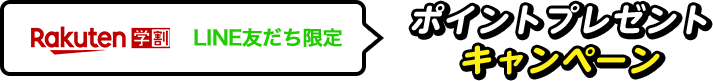 Rakuten学割 LINE友だち限定 ポイントプレゼントキャンペーン