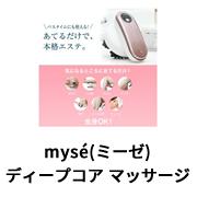 mysé(ミーゼ) ディープコア マッサージ