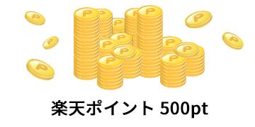 楽天ポイント 500ポイント