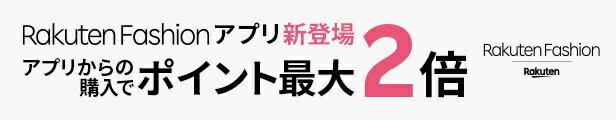 Rakuten Fashion アプリ新登場 アプリからの購入でポイント最大2倍 Rakuten Fashion Rakuten