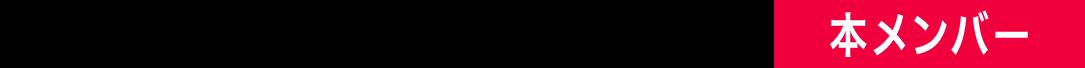 楽天学割メンバー限定 対象:本メンバー