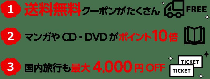 1 送料無料クーポンがたくさん 2 マンガやCD・DVDがポイント10倍 3 国内旅行も最大4,000円OFF