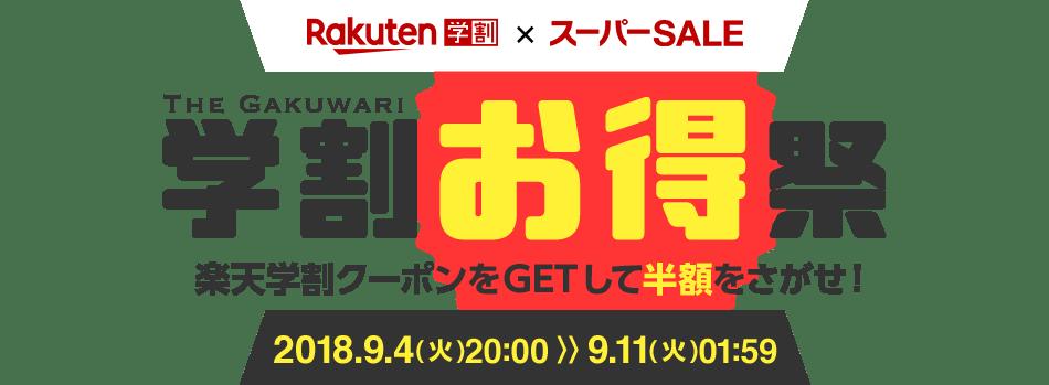 楽天学割xスーパーSALE!学割お得祭開催で最大1,000円オフクーポンプレゼント