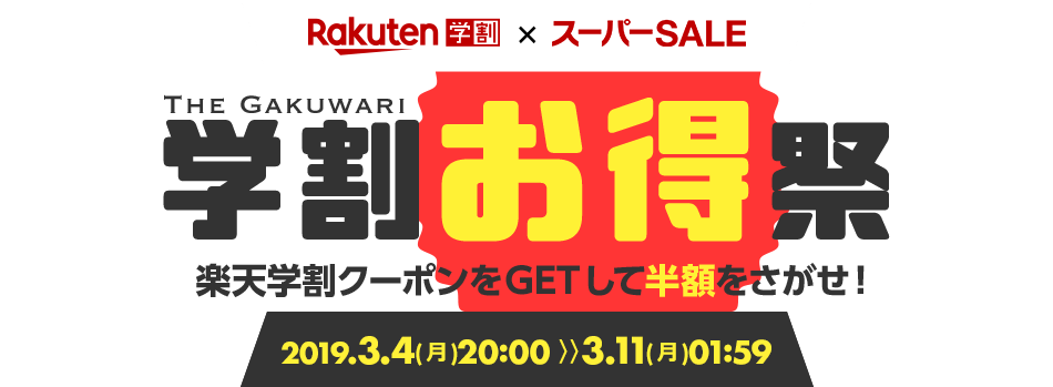 楽天学割xスーパーSALE!学割お得祭開催で最大300円OFFクーポンプレゼント