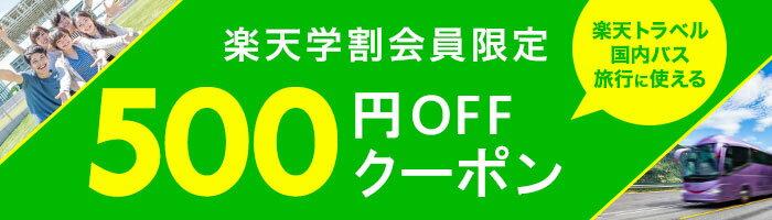 楽天学割会員限定 500円クーポン