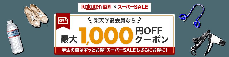 楽天学割会員なら最大1,000円OFFクーポン 学生の間はずっとお得!スーパーSALEもさらにお得に!