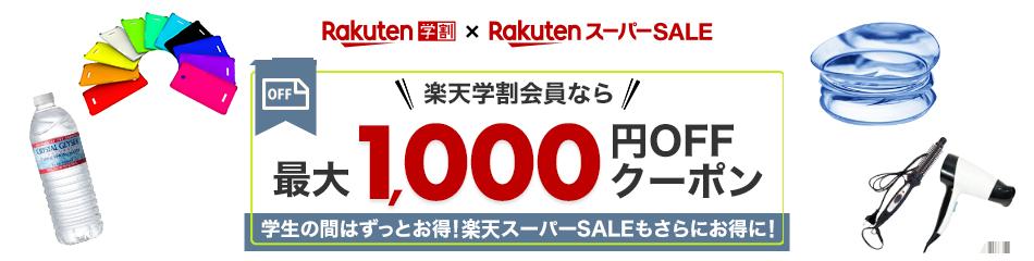 楽天学割会員なら最大1,000円OFFクーポン 学生の間はずっとお得!楽天スーパーSALEもさらにお得に!