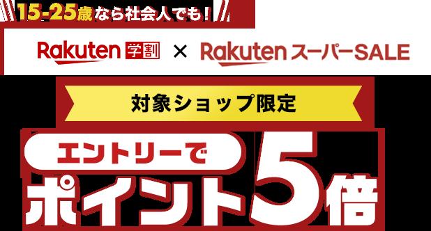 15~25歳なら社会人でも! Rakuten学割×RakutenスーパーSALE 対象ショップ限定 エントリーでポイント5倍
