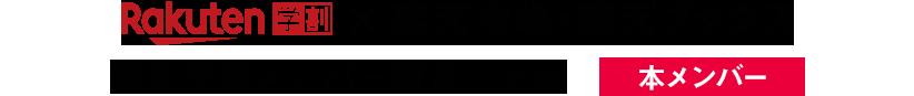 楽天学割×楽天市場・楽天ブックス 楽天学割メンバー限定 対象:本メンバー