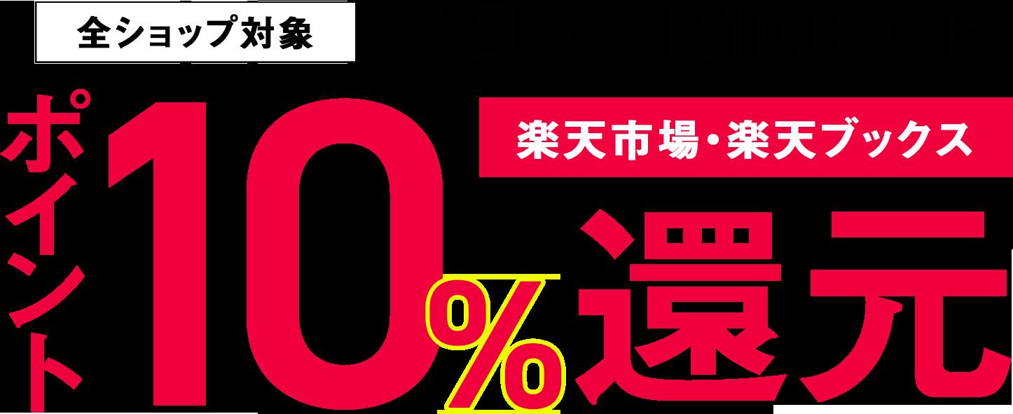 全ショップ対象毎週水曜日は楽天市場・楽天ブックスポイント10%還元