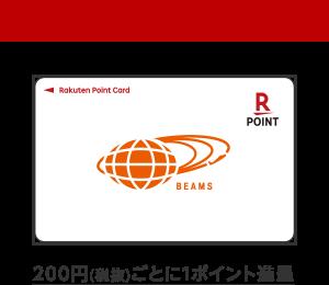 【楽天ポイントカード】200円(税抜)ごとに1ポイント進呈