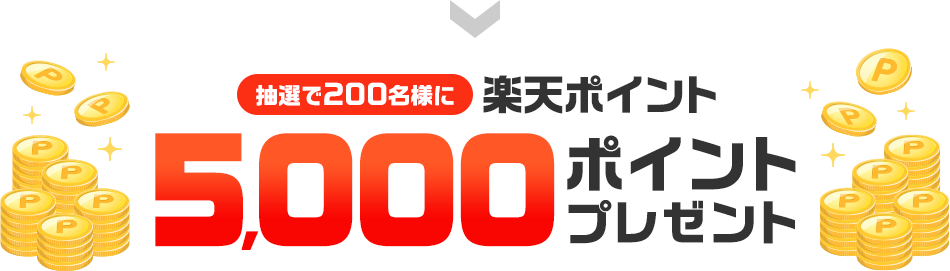 抽選で200名様に楽天ポイント5,000ポイントプレゼント