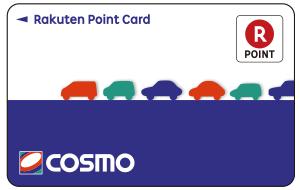 コスモ石油楽天ポイントカード