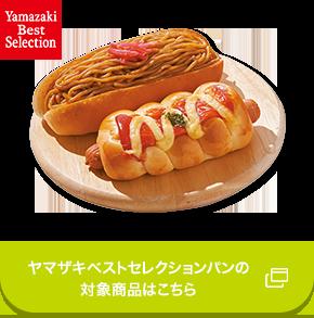 ヤマザキベストセレクションパンの対象商品はこちら
