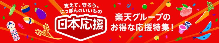 [日本応援]支えて、守ろう。にっぽんのいいもの。楽天グループのお得な応援特集!