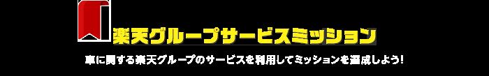 楽天グループサービスミッション 車に関する楽天グループのサービスを利用してミッションを達成しよう!