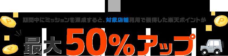 期間中にミッションを達成すると、対象店舗利用で獲得した楽天ポイントが最大50%アップ